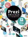 〔予約〕Preziデザインブック ~PowerPointユーザーがPreziの併用でもっと魅力的なビジネスプレゼンを実践する~/吉藤智広【1000円以上送料無料】