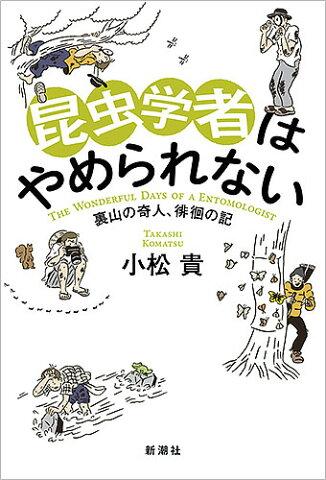 昆虫学者はやめられない 裏山の奇人、徘徊の記/小松貴【1000円以上送料無料】