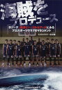 海賊をプロデュース Bリーグ横浜ビー・コルセアーズにみるプロスポーツクラブのマネジメント/ミムラユウ