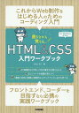 〔予約〕書きながら覚えるHTML&CSS入門ワークブック/さわだえり【1000円以上送料無料】