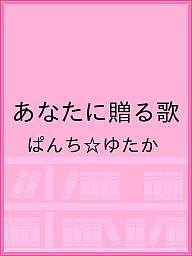 〔予約〕あなたに贈る歌/ぱんち☆ゆたか【1000円以上送料無料】