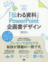 「伝わる資料」PowerPoint企画書デザイン 極上のビジネス資料術/渡辺克之【1000円以上送料無料】