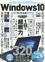 〔予約〕Windows10パーフェクト大全2018 【1000円以上送料無料】