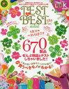 TEST the BEST mini 2018【1000円以上送料無料】