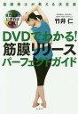 DVDでわかる!筋膜リリースパーフェクトガイド 見たとおりにやればOK!/竹井仁【1000円以上送料無料】