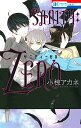 〔予約〕SANITY:ZERO/小椋アカネ【1000円以上送料無料】