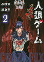 Rakuten - 人狼ゲーム クレイジーフォックス 2/小独活/川上亮【1000円以上送料無料】