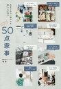 めまぐるしい毎日でも暮らしが回る50点家事/サチ【1000円以上送料無料】