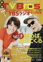 別冊TV Bros. TBSラジオ全力特集【1000円以上送料無料】