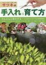 サツキの手入れ&育て方 かんたんに咲かせる 手入れの基本〜盆栽づくり実例集【1000円以上送料無料】