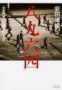 八九六四 「天安門事件」は再び起きるか/安田峰俊【1000円以上送料無料】