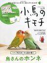 小鳥のキモチ Vol.6【1000円以上送料無料】