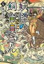 〔予約〕妖怪の飼育員さん 4/藤栄道彦【1000円以上送料無料】