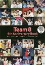 AKB48 Team8 4th Anniversary Book 旅立ち、出会い、兼任…新章突入!チーム8それぞれの思い/光文社エンタテインメント編集部【1000円以上送料無料】