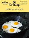 料理家たちの、ふだんの食卓。 &Premium特別編集合本「ふだんの食卓」BOOK &Cooking【1000円以上送料無料】