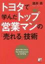 トヨタで学んだトップ営業マンの「売れる」技術/酒井亮【1000円以上送料無料】