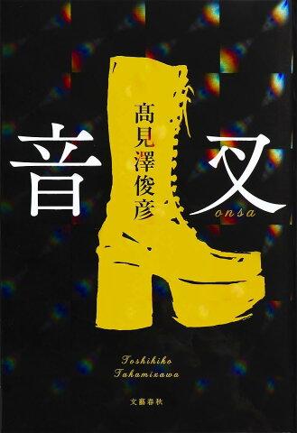 〔予約〕音叉/高見澤俊彦【1000円以上送料無料】