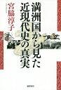 〔予約〕満州から見たアジア近現代史/宮脇淳子【1000円以上送料無料】