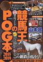 〔予約〕'18−19 競馬王のPOG本/競馬王編集部【1000円以上送料無料】