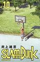 〔予約〕SLAM DUNK 新装再編版 10 /井上雄彦【1000円以上送料無料】