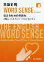 英語表現WORD SENSE 伝えるための単語力/大西泰斗/ポール・マクベイ/デイビッド・エバンス
