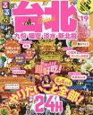 るるぶ台北 '19 超ちいサイズ【1000円以上送料無料