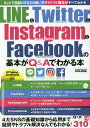 LINE & Twitter & Instagram & Facebookの基本がQ&Aでわかる本【1000円以上送料無料】