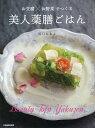 お豆腐×お野菜でつくる美人薬膳ごはん/谷口ももよ【1000円以上送料無料】