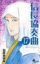信長協奏曲(コンツェルト) 17/石井あゆみ【1000円以上...