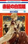赤髪の白雪姫 19/あきづき空太【1000円以上送料無料】