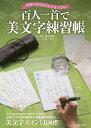 百人一首で美文字練習帳 なぞってぐんぐんうまくなる!/鈴木曉昇【1000円以上送料無料】