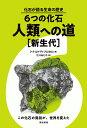 6つの化石・人類への道 新生代/ドナルド・R・プロセロ/江口...