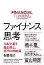 ファイナンス思考 日本企業を蝕む病と、再...