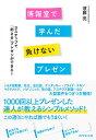 樂天商城 - 博報堂で学んだ負けないプレゼン 3ステップで「刺さる」プレゼンができる!/須藤亮【1000円以上送料無料】