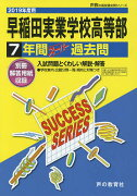 早稲田実業学校高等部 7年間スーパー過去【1000円以上送料無料】