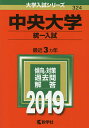 中央大学 統一入試 2019年版【1000円以上送料無料】