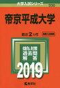 帝京平成大学 2019年版【1000円以上送料無料】