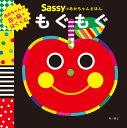 Sassyのあかちゃんえほんもぐもぐ/SassyDADWAY/LaZOO【1000円以上送料無料】