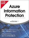 ひと目でわかるAzure Information Protection/国井傑/新井慎太朗