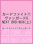 カードファイト!! ヴァンガードG NEXT DVD−BOX(上)/カードファイト!!ヴァンガード【1000円以上送料無料】