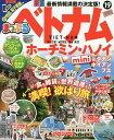 ベトナム ホーチミン・ハノイmini '19【1000円以上送料無料】