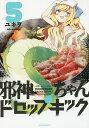 邪神ちゃんドロップキック 5/ユキヲ【1000円以上送料無料】