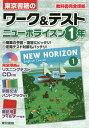 ワーク&テストニューホライズン 東京書籍の 1年【1000円...