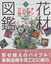 花材図鑑 1【1000円以上送料無料】
