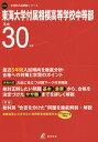 東海大学付属相模高等学校中等部 30年度用【1000円以上送料無料】