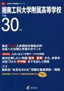 湘南工科大学附属高等学校 30年度用【1000円以上送料無料】
