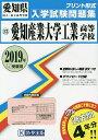 '19 愛知産業大学工業高等学校【1000円以上送料無料】