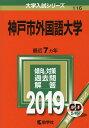 〔予約〕神戸市外国語大学【1000円以上送料無料】