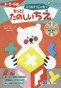 Rakuten - ひらめき力が育つもっと!たのしいちえ 4・5・6歳【1000円以上送料無料】