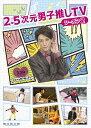 2.5次元男子推しTV シーズン2 DVD−BOX/鈴木拡樹【1000円以上送料無料】